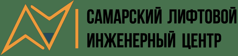 Самарский Лифтовой Инженерный Центр Логотип